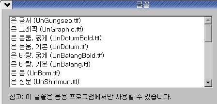 0401-unbrokenunfonts.png